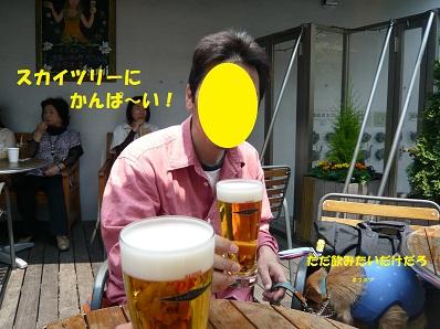 2012_0507_121453-P1050973a.jpg