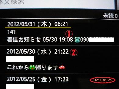 2012_0530_233624-P1050992b.jpg