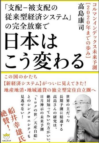 nihonkawaru_20130129205355.jpg