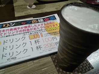 あやかりビール