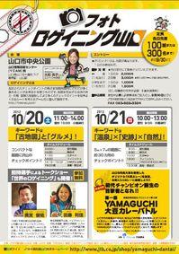 photorogaining_yamaguchi-thumb-200x283-367[1]