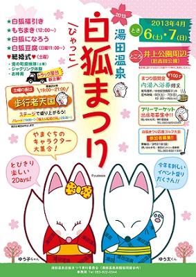 白狐まつりJPEG - コピー