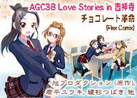 AGC38 Love Stories in 吉祥寺チョコレート革命