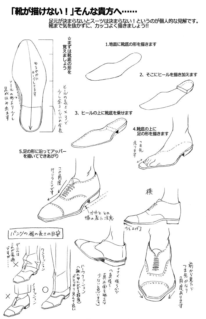 靴の描き方