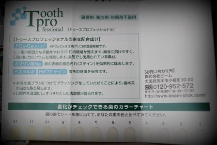 歯みがき (3)