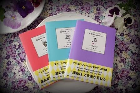占い本 (3)