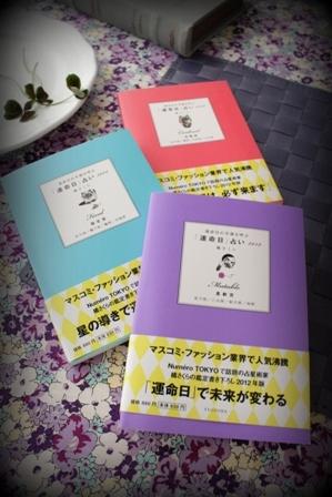 占い本 (2)