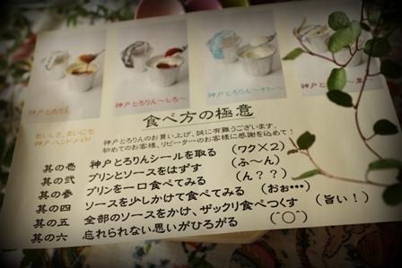 神戸とろりん (9)