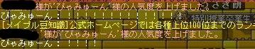 Maple121112_153303改変
