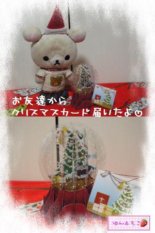ちこちゃん日記★150★サンタしゃん来たよ-1