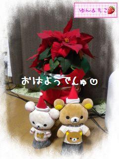 ちこちゃん日記★150★サンタしゃん来たよ-2