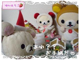 ちこちゃん日記★150★サンタしゃん来たよ-4