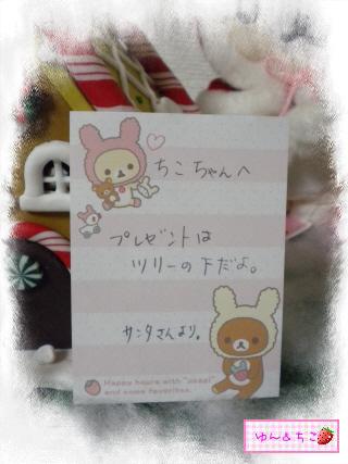 ちこちゃん日記★150★サンタしゃん来たよ-5