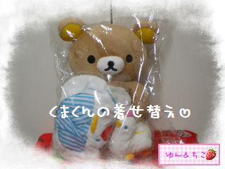 ちこちゃん日記★150★サンタしゃん来たよ-13