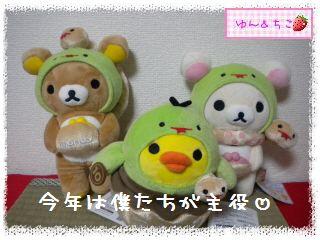 ちこちゃん日記★152★謹賀新年-3