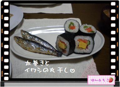 ちこちゃん日記★155★節分でしゅ-4