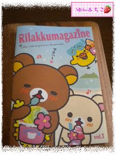 やっと見つけた…Rilakkumagazine-2