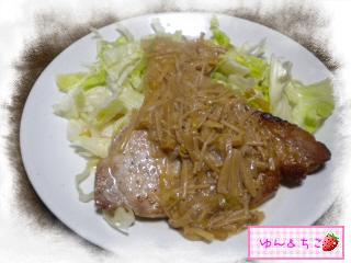 ゆんのお料理レシピ♪6ポークソテー自家製なめたけソース-1