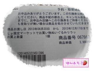2013年初の暴走の予感♪-1