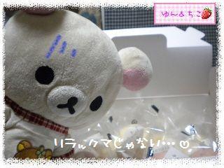 ちこちゃん日記★158★こんなことって…-4