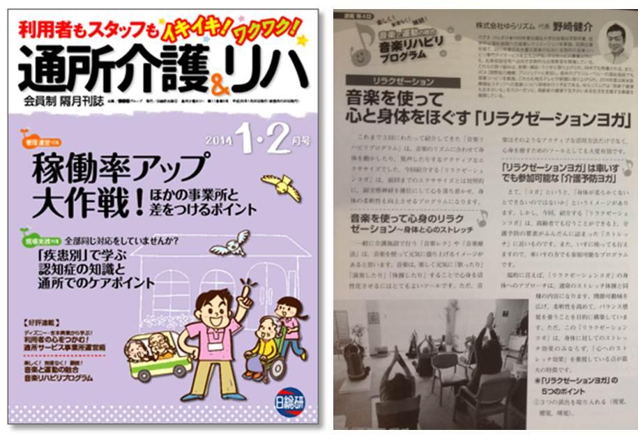通所介護&リハ(1月号)