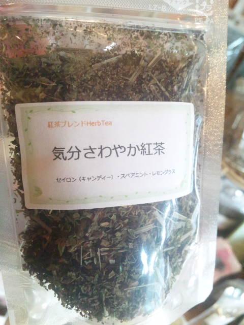 気分爽やか紅茶