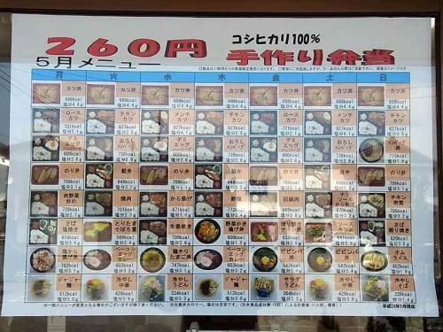 260円手作り弁当