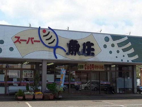 スーパー魚庄