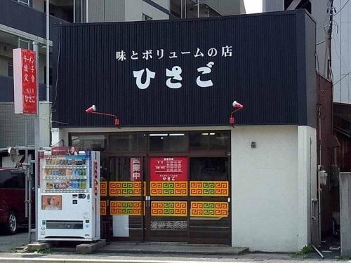 味とボリュームの店ひさご