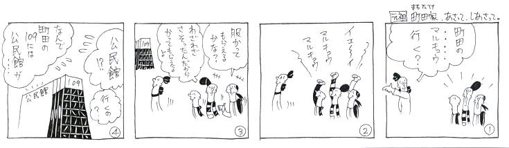 町田マルキュウ