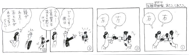 ボクサー吉村!