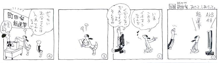 総選挙!!