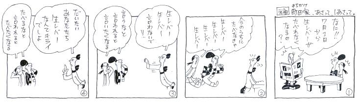 ●生レバー