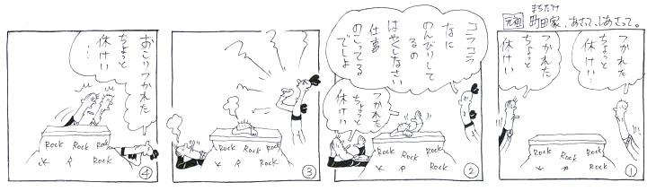 ちょっとつかれた休憩(2012年末)