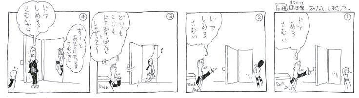 寒いからドアしめろ!!