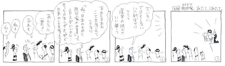 日本の事をかんがえてるなら・・・