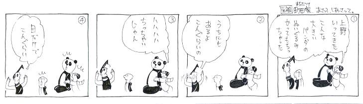 上野おみやげ、パンダのぬいぐるみ