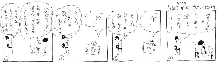 あなた達の漢字ひと文字