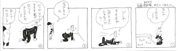 すきま風??