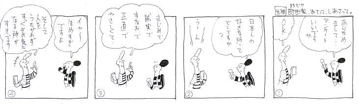 日本人の好きなところは2