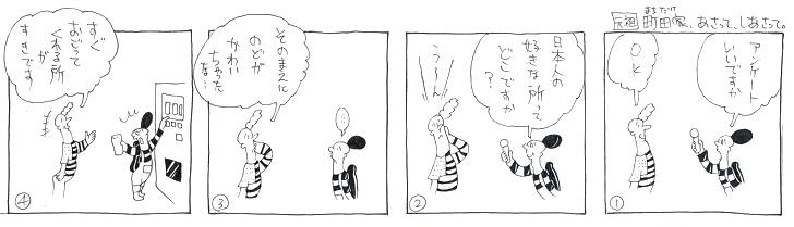 アンケート 日本人の好きなところ