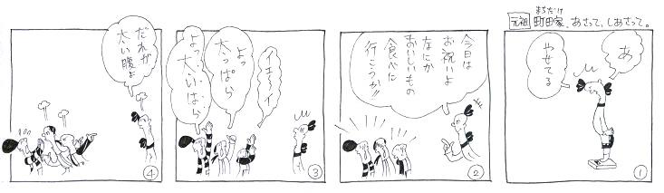 よっ太っ腹!!