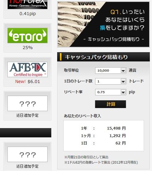 FinalCashBack_CashBackMitsumori.jpg