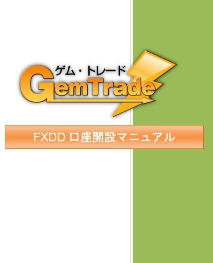 Gem-Trade_U_FXDD_Kouzakaisetsumanual.jpg