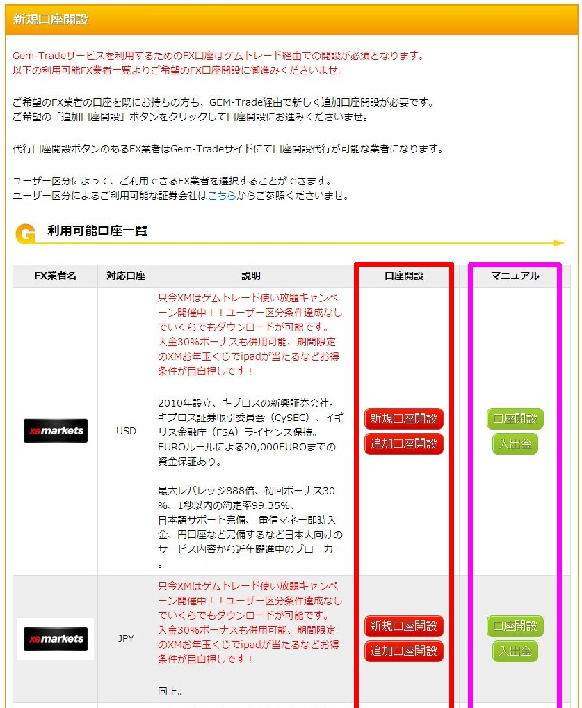 Gem-Trade_U_Kouzakaisetsumanual.jpg