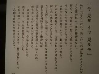 2012_0611yuufuren-作品0008