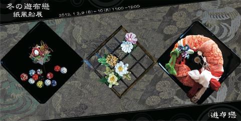 yuufuren-blog.jpg