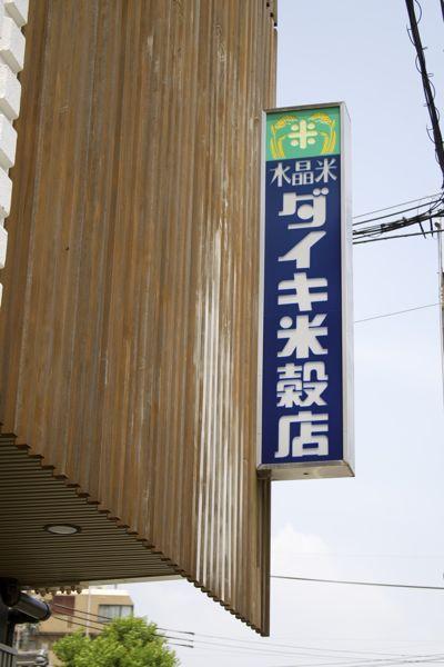 daigi3.jpg