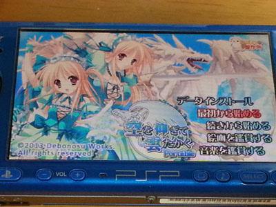 PSPで(元)エロゲプレイするのって妙な気分だ…w