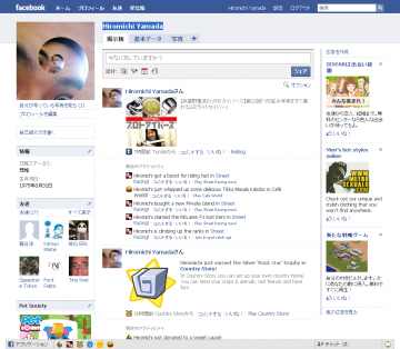 Facebook-profile_convert_20130131131059.png